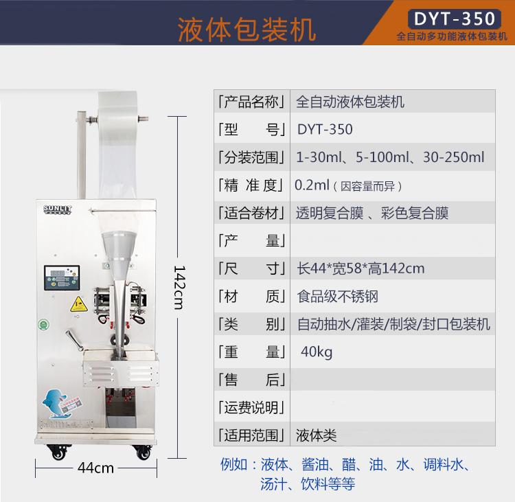 全自动电子计量定量液体包装机封口机  调料水酱油醋料灌装机 产品图片及参数