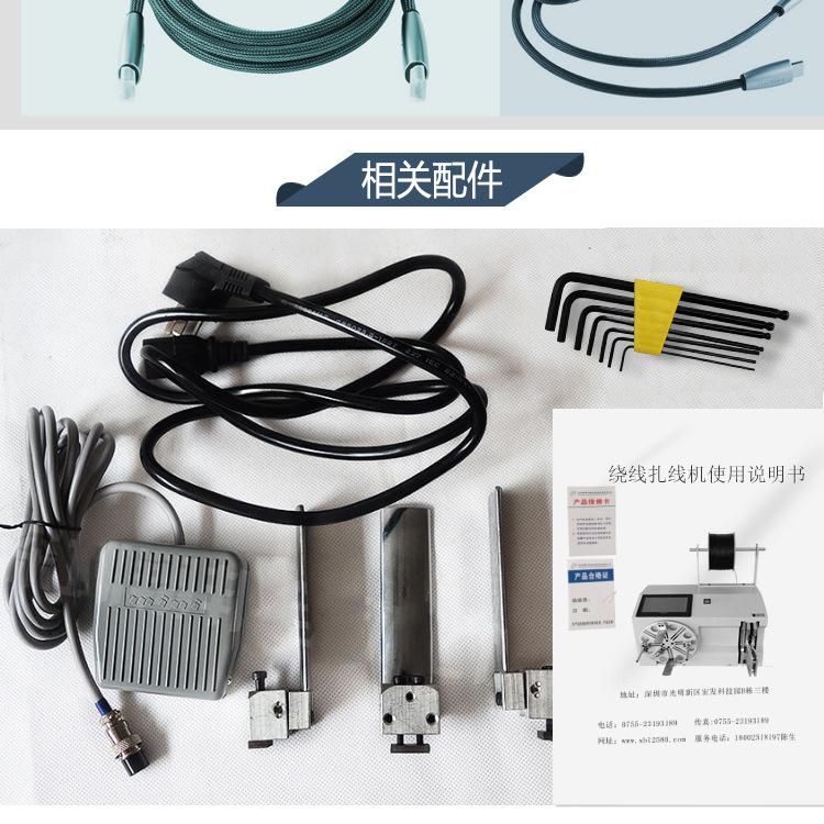 高速绕线机 扎线绕线机 绕线绑线机 扎带机 全自动绕线机 梭芯卷线机产品配件