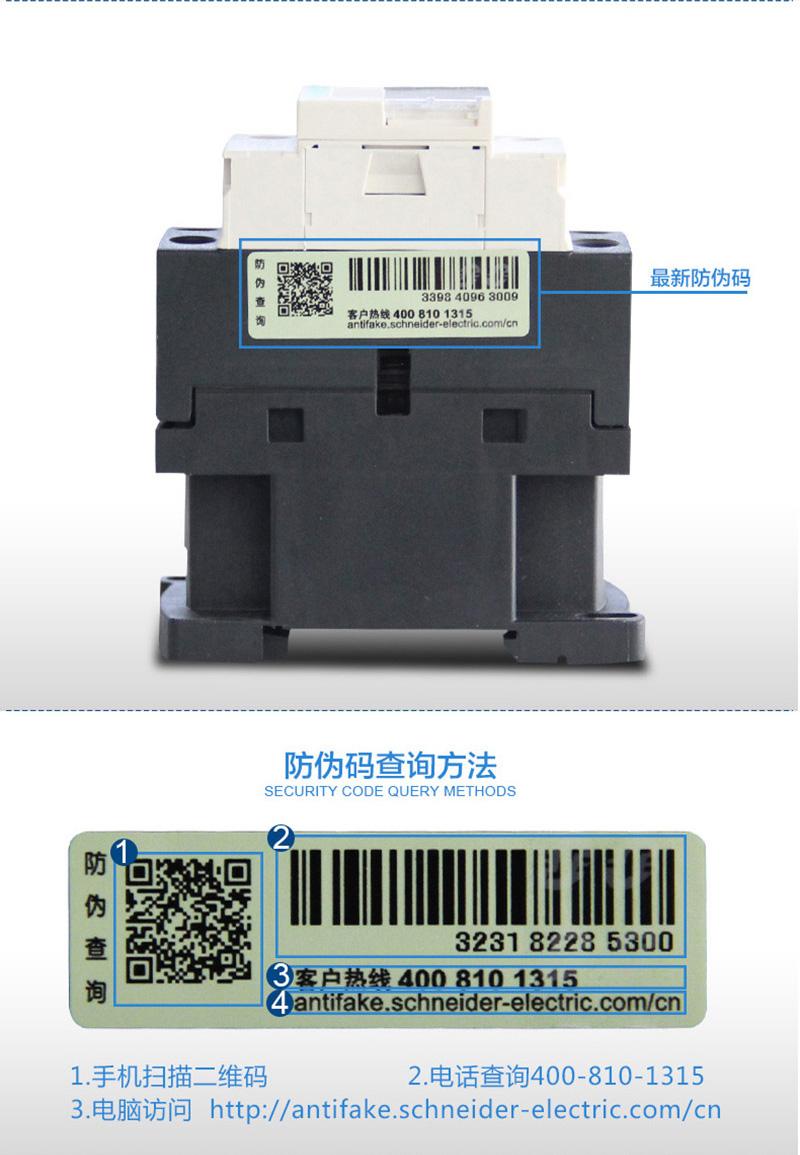 施耐德交流接触器LC1D95M7C 三极接触器1NO+1NC 一常开一常闭AC220V产品实物展示4