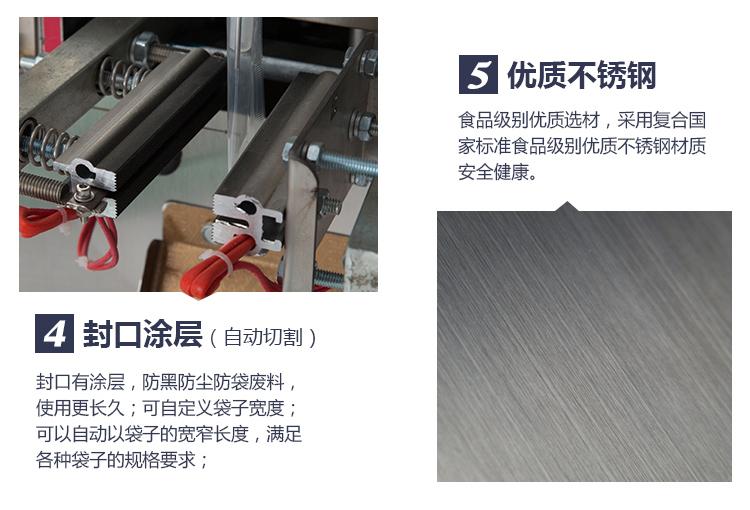 全自动电子计量定量液体包装机封口机  调料水酱油醋料灌装机 产品优势2