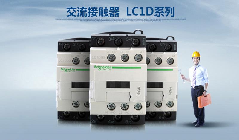 施耐德交流接触器LC1D95M7C 三极接触器1NO+1NC 一常开一常闭AC220V产品图片2