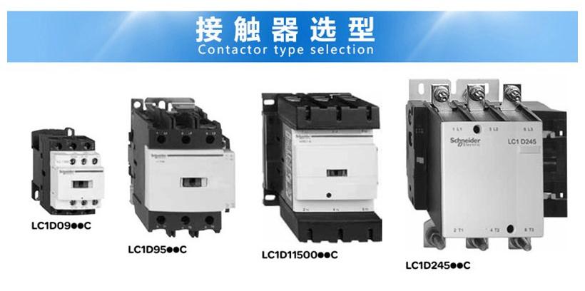 施耐德交流接触器LC1D95M7C 三极接触器1NO+1NC 一常开一常闭AC220V产品选型图
