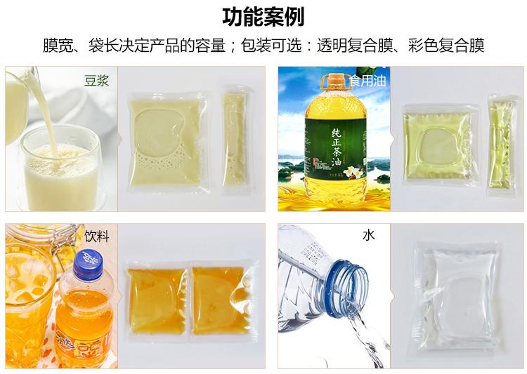 全自动电子计量定量液体包装机封口机  调料水酱油醋料灌装机 产品适用对象2