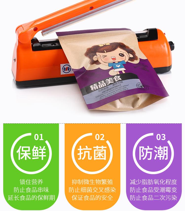 封口机小型家用 手压迷你密封机 茶叶塑料袋铝箔食品包装热封口机产品功能2