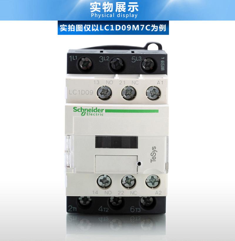 施耐德交流接触器LC1D95M7C 三极接触器1NO+1NC 一常开一常闭AC220V产品实物展示1
