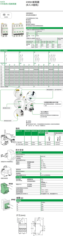 施耐德Schneider 小型断路器 微型空气开关  iC65H 1P C 50A 63A产品参数