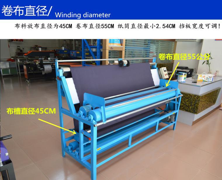 打码卷布机 布料打卷机 面料打码机 松布量布机 验布机产品使用场景3