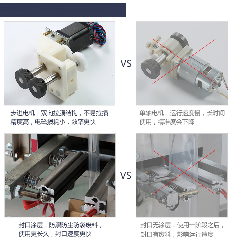 全自动电子计量定量液体包装机封口机  调料水酱油醋料灌装机 产品对比2
