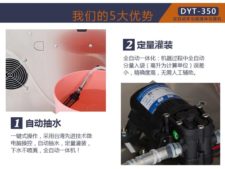 全自动电子计量定量液体包装机封口机  调料水酱油醋料灌装机 产品优势1