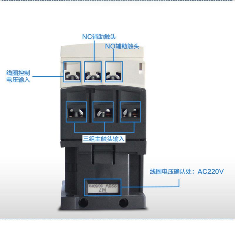施耐德交流接触器LC1D95M7C 三极接触器1NO+1NC 一常开一常闭AC220V产品实物展示2