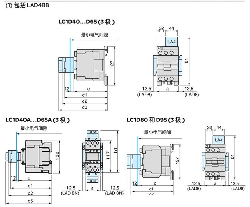 施耐德交流接触器LC1D95M7C 三极接触器1NO+1NC 一常开一常闭AC220V产品安装规格2