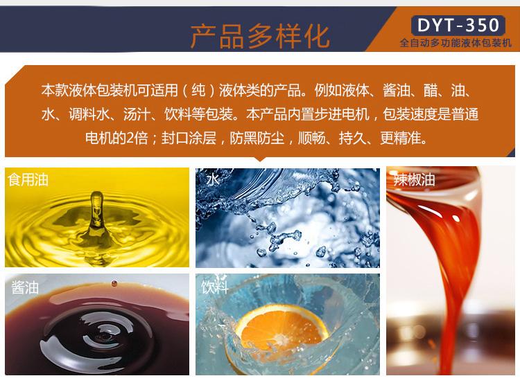 全自动电子计量定量液体包装机封口机  调料水酱油醋料灌装机 产品适用对象1