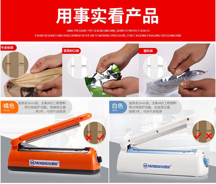 封口机小型家用 手压迷你密封机 茶叶塑料袋铝箔食品包装热封口机产品效果