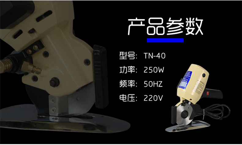 手提式电动切布机 圆刀裁剪机 电剪刀 裁布机圆刀机产品参数2