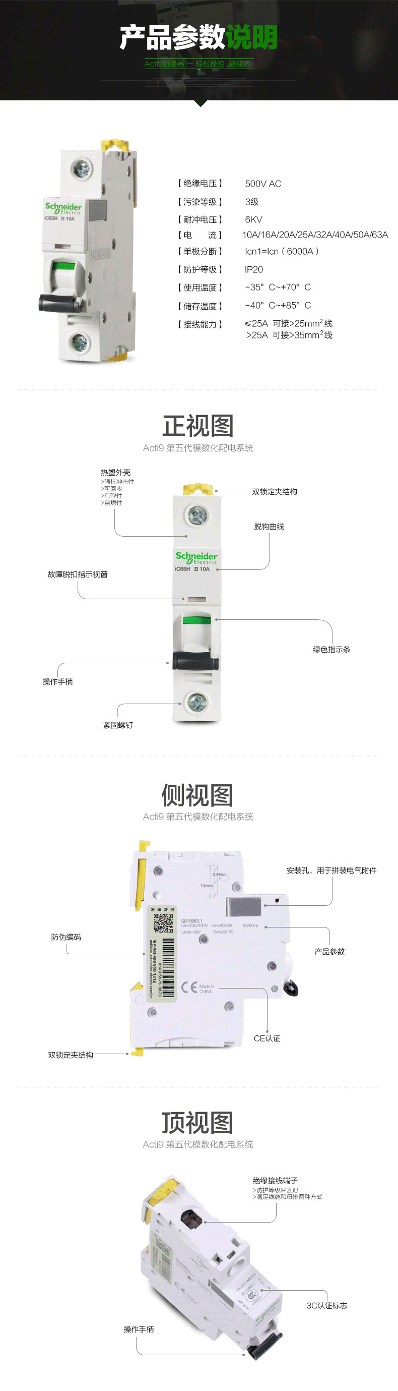 施耐德Schneider 小型断路器 微型空气开关  iC65H 1P C 50A 63A产品实拍