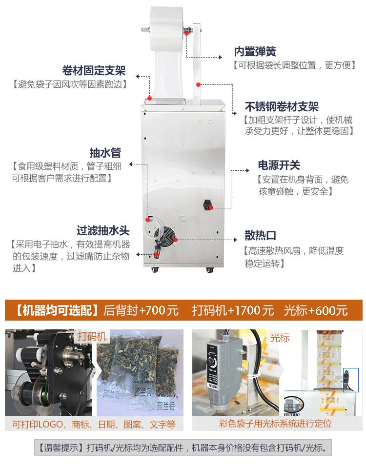 全自动电子计量定量液体包装机封口机  调料水酱油醋料灌装机 产品材质2