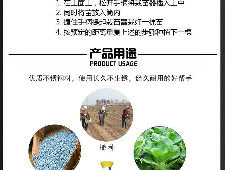 多功能种苗定植器 幼苗移栽施肥点播器 栽苗器播种机 种植耕种机械产品操作2