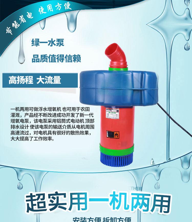 鱼塘增氧机 池塘养殖排灌 鱼塘充氧机泵 浮水泵池塘增氧机 增氧泵产品特点2