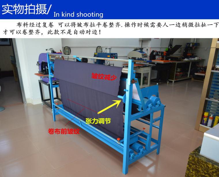 打码卷布机 布料打卷机 面料打码机 松布量布机 验布机产品使用场景4