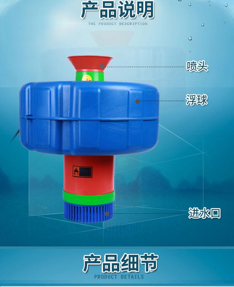 鱼塘增氧机 池塘养殖排灌 鱼塘充氧机泵 浮水泵池塘增氧机 增氧泵产品细节1