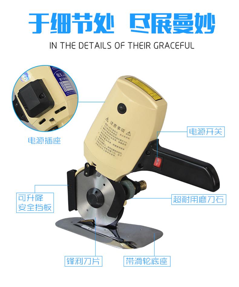 手提式电动切布机 圆刀裁剪机 电剪刀 裁布机圆刀机产品参数1