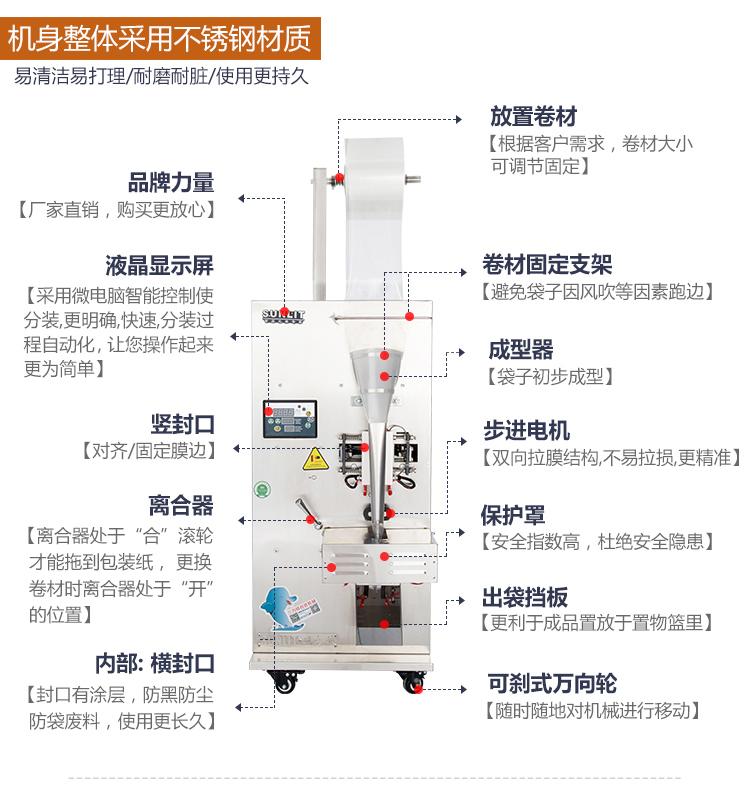 全自动电子计量定量液体包装机封口机  调料水酱油醋料灌装机 产品材质1