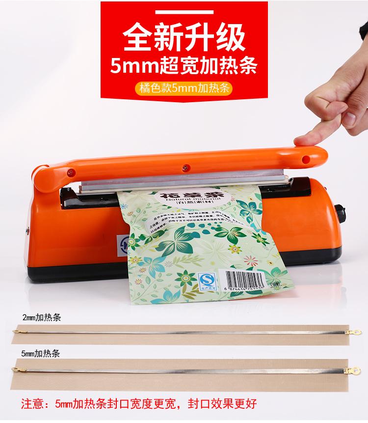 封口机小型家用 手压迷你密封机 茶叶塑料袋铝箔食品包装热封口机产品功能5