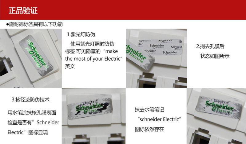 施耐德交流接触器LC1D95M7C 三极接触器1NO+1NC 一常开一常闭AC220V产品防伪标识