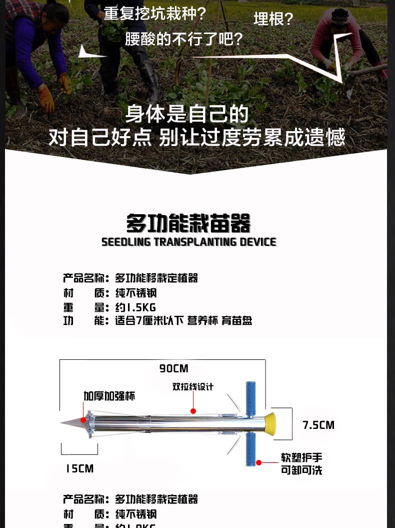 多功能种苗定植器 幼苗移栽施肥点播器 栽苗器播种机 种植耕种机械产品参数1