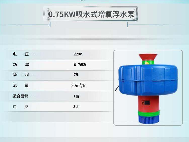 鱼塘增氧机 池塘养殖排灌 鱼塘充氧机泵 浮水泵池塘增氧机 增氧泵产品优势2