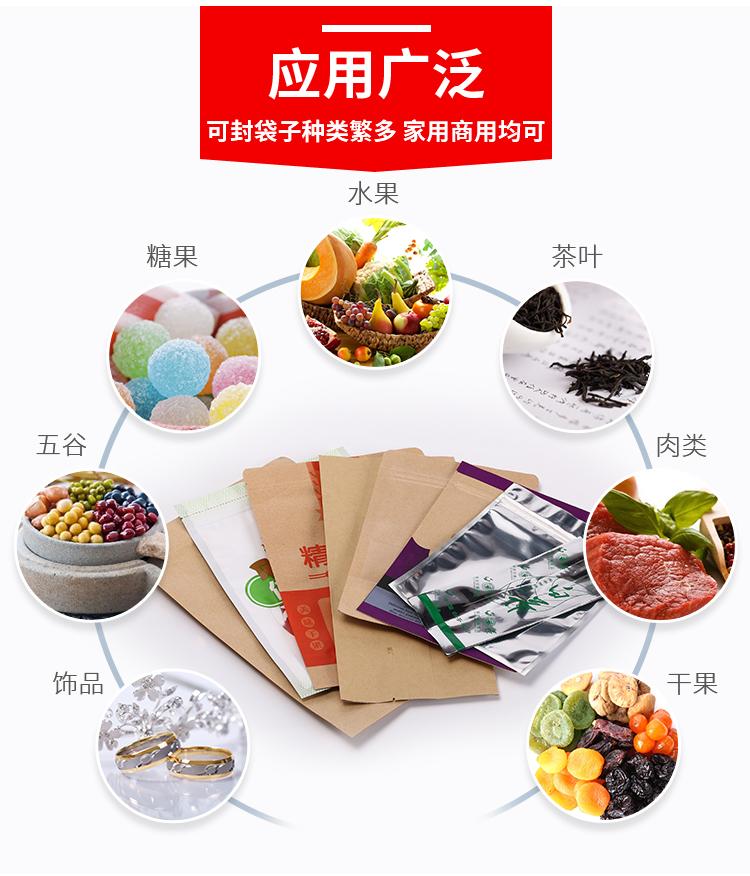封口机小型家用 手压迷你密封机 茶叶塑料袋铝箔食品包装热封口机产品应用
