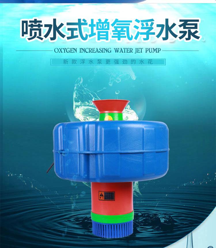 鱼塘增氧机 池塘养殖排灌 鱼塘充氧机泵 浮水泵池塘增氧机 增氧泵产品特点1