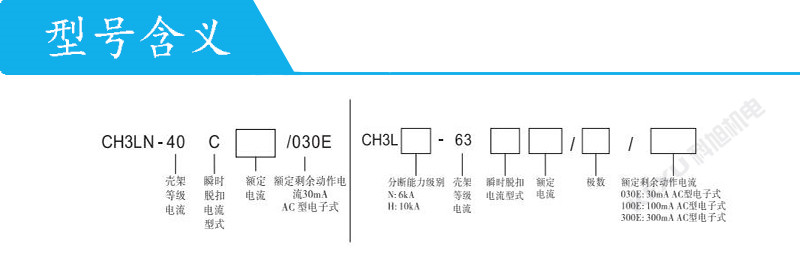 常熟开关漏电断路器CH3LN-63C6A/4P/030E带剩余电流保护 原装正品 产品选型