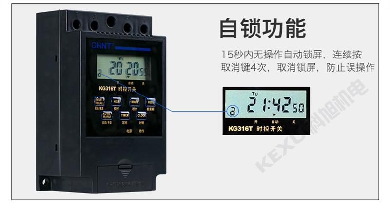 正泰时控开关KG10D-1H微电脑定时开关 时间控制器 电源定时器 原装正品 产品功能