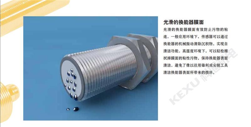 图尔克超声波传感器RU300U-M30E-LIU2PN8X2T-H1151原装正品 产品特性4