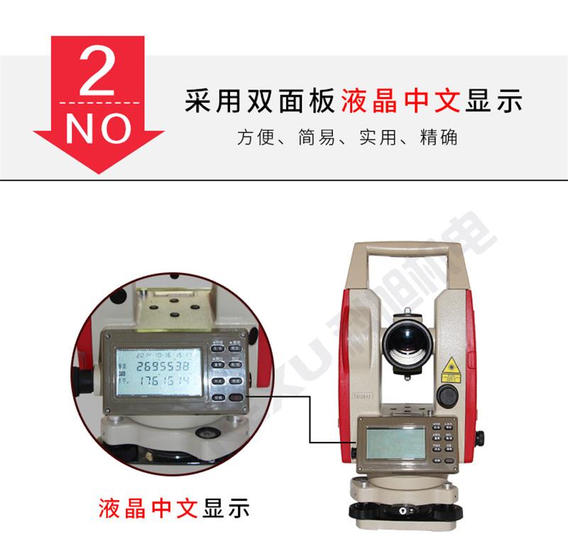科力达经纬仪DT-020CL上下激光 超长续航电子经纬仪 产品特点1