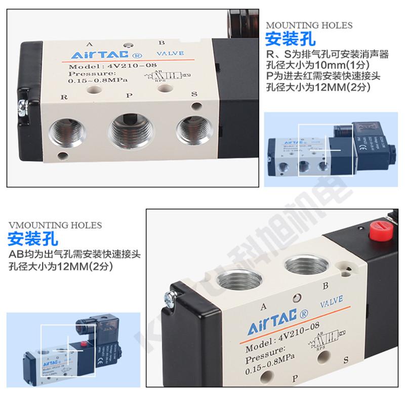 亚德客AirTAC二位五通气动电磁阀换向阀4V210-06 原装正品产品细节