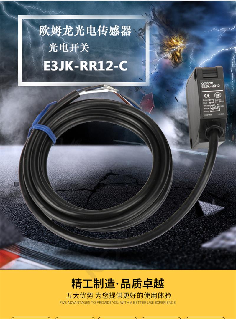 欧姆龙反射型光电开关E3JK-TN12-C光电传感器 红外线感应 原装正品 产品体验