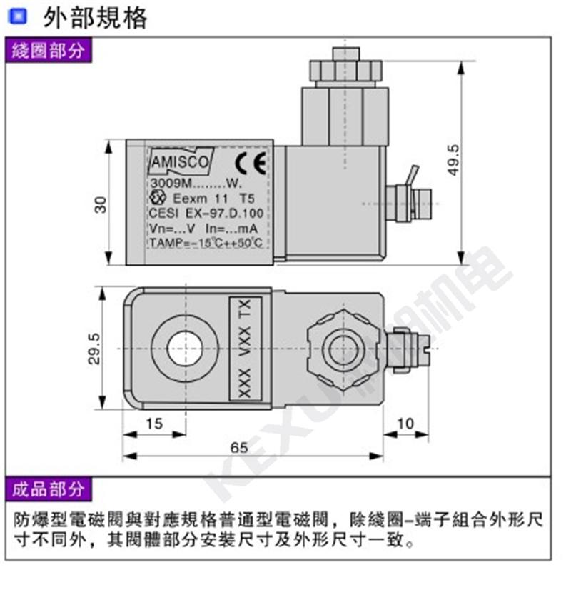 亚德客防爆电磁阀B03-4V320-15电磁阀+防爆型电圈 二位五通 原装正品 产品尺寸