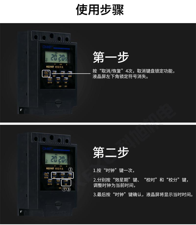 正泰时控开关KG10D-1Z微电脑定时开关 时间控制器 电源定时器 原装正品 产品操作