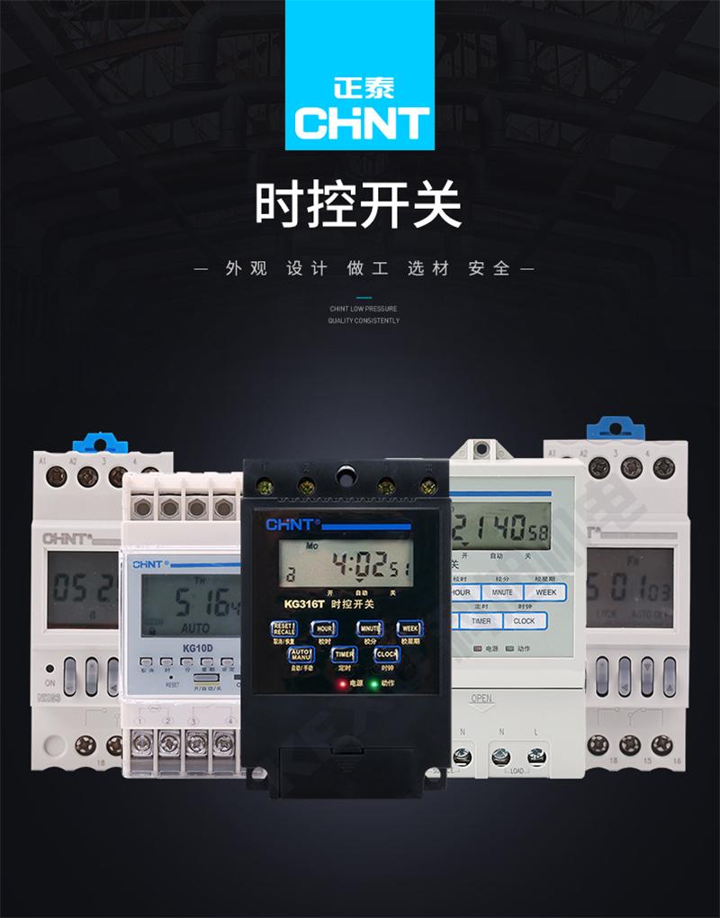 正泰时控开关KG10D-1Z微电脑定时开关 时间控制器 电源定时器 原装正品 产品图片
