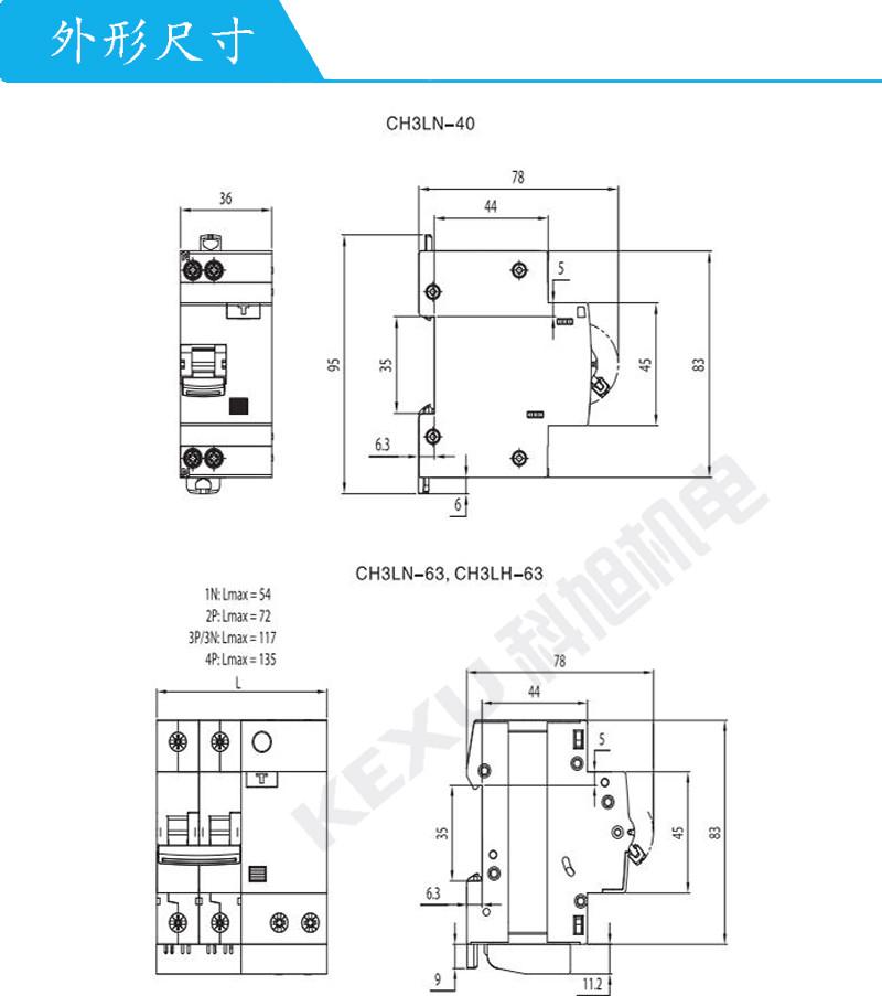 常熟开关漏电断路器CH3LN-63C63A/3N/030E带剩余电流保护 原装正品 产品尺寸