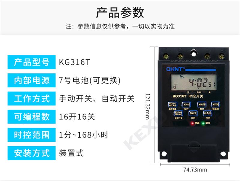 正泰时控开关KG316T微电脑定时开关 时间控制器 电源定时器 原装正品 产品参数1