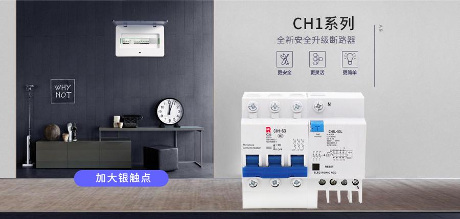 常熟小型断路器CH1L系列CH1L-50L C20A/1N海报说明