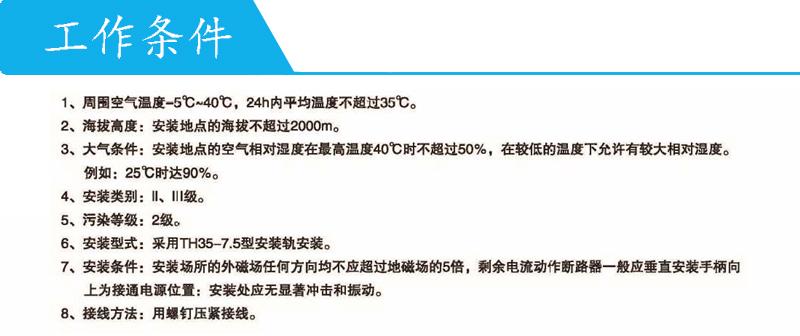 上海人民漏电断路器RMC1L-63C50A/3PN剩余电流保护 原装正品 产品使用条件1