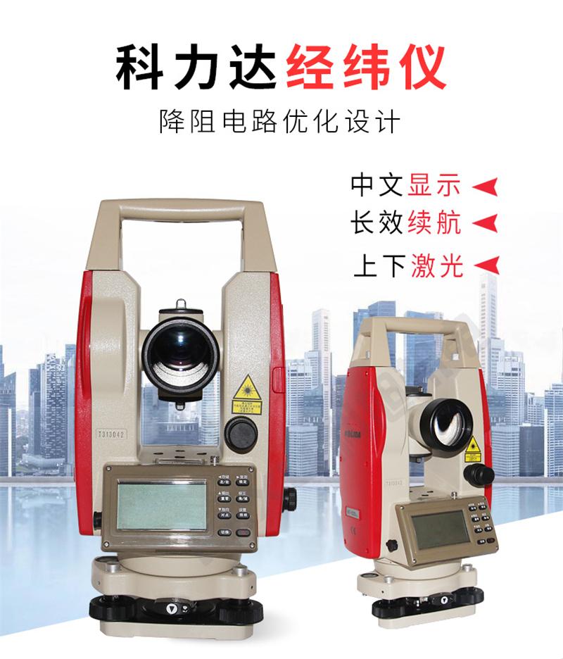 科力达经纬仪DT-020CL上下激光 超长续航电子经纬仪 产品图片