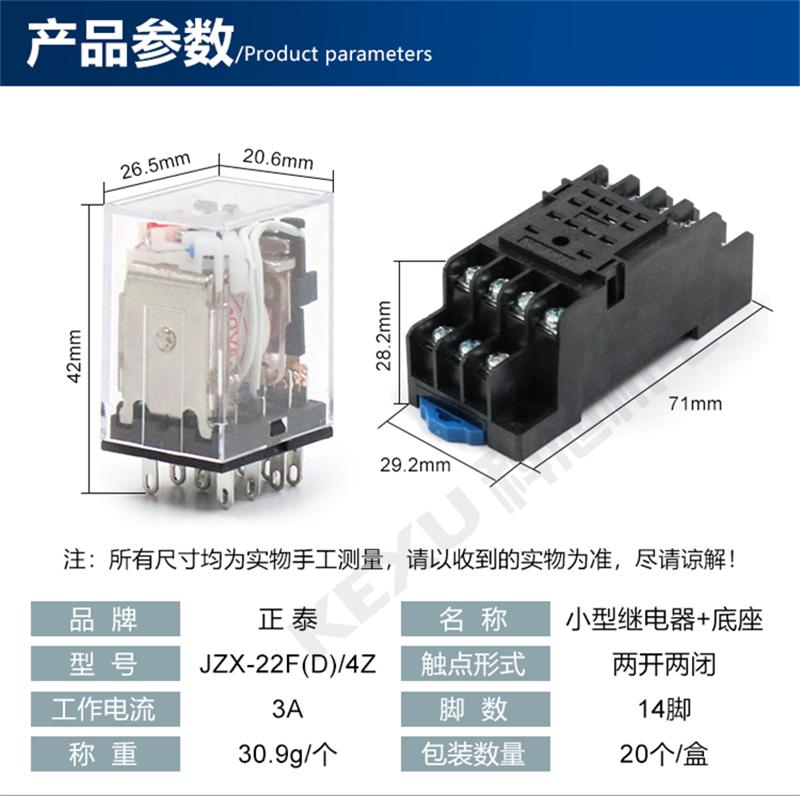 正泰中间继电器JZX-22F/2Z底座电压可选 原装正品 产品参数与尺寸4