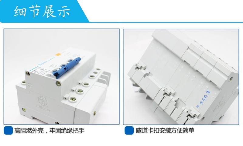 上海人民漏电断路器RMC1L-63C20A/4P剩余电流保护 原装正品 产品细节