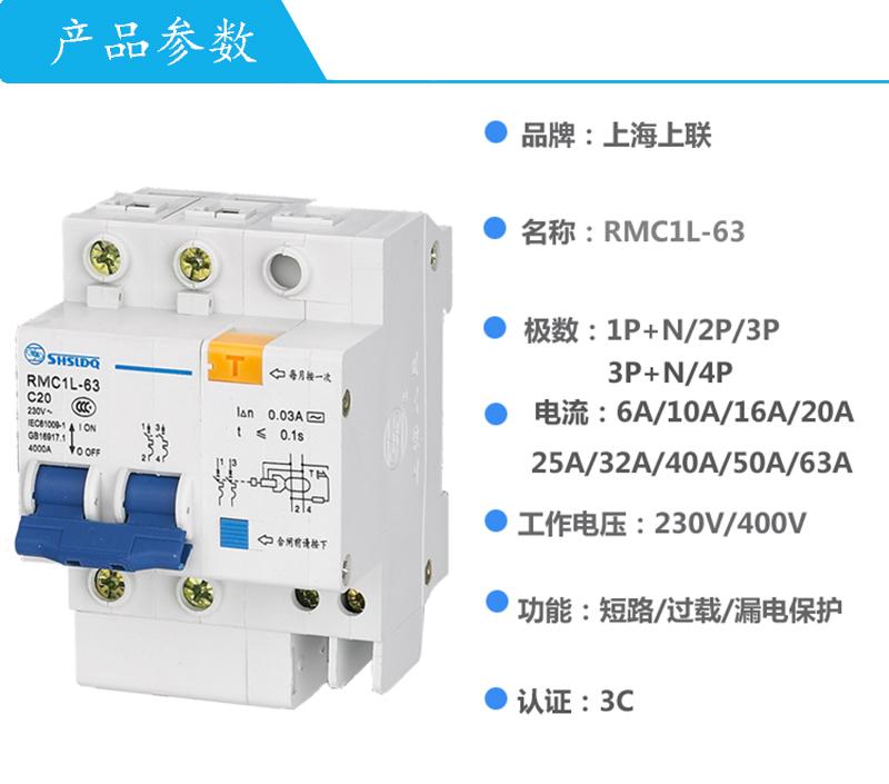 上海人民漏电断路器RMC1L-63C20A/4P剩余电流保护 原装正品 产品参数1