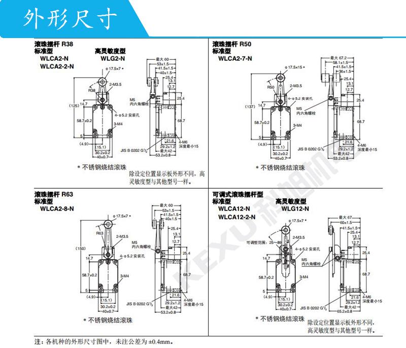 欧姆龙限位开关WLCA12-2NLE-N动作显示型 原装正品 产品外形尺寸